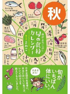cover image of 体がよろこぶ!旬の食材カレンダー 秋: 本編