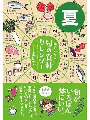cover image of 体がよろこぶ!旬の食材カレンダー 夏: 本編