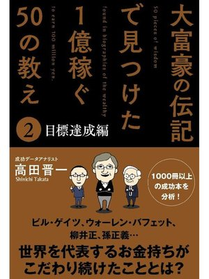 cover image of 大富豪の伝記で見つけた 1億稼ぐ50の教え(2) 目標達成編: 本編