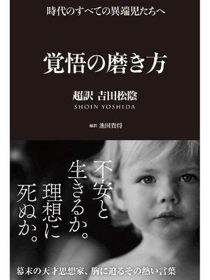 cover image of 覚悟の磨き方 超訳 吉田松陰: 本編