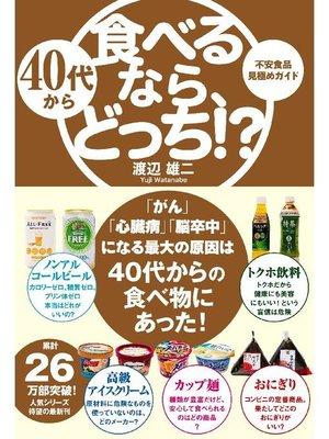 cover image of 40代から食べるなら、どっち!?: 本編