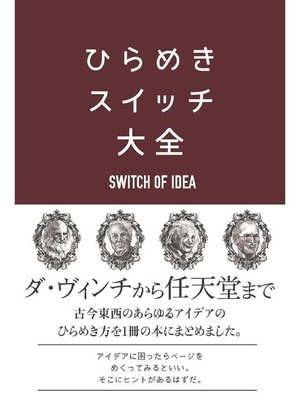 cover image of ひらめきスイッチ大全: 本編