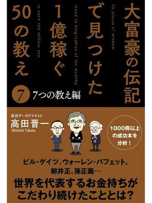 cover image of 大富豪の伝記で見つけた 1億稼ぐ50の教え(7) 7つの教え編: 本編