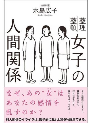 cover image of 女子の人間関係: 本編
