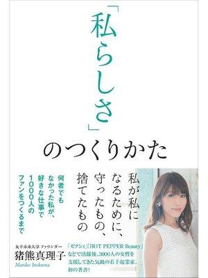 cover image of 「私らしさ」のつくりかた: 本編