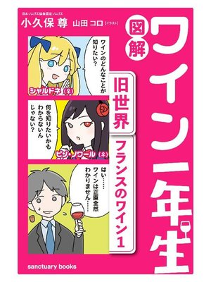 cover image of 図解 ワイン一年生 <旧世界 フランスのワイン1>: 本編