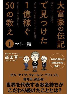 cover image of 大富豪の伝記で見つけた 1億稼ぐ50の教え(1) マネー編: 本編