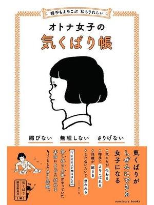 cover image of 相手もよろこぶ 私もうれしい オトナ女子の気くばり帳: 本編