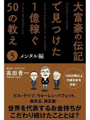 cover image of 大富豪の伝記で見つけた 1億稼ぐ50の教え(5) メンタル編: 本編