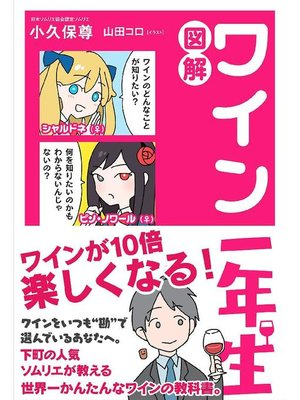 cover image of 図解 ワイン一年生: 本編