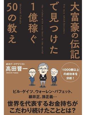 cover image of 大富豪の伝記で見つけた 1億稼ぐ50の教え: 本編
