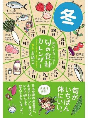 cover image of 体がよろこぶ!旬の食材カレンダー 冬: 本編