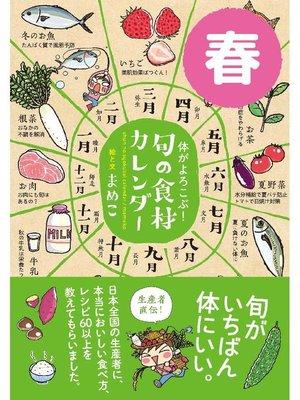 cover image of 体がよろこぶ!旬の食材カレンダー 春: 本編