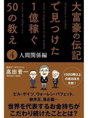 cover image of 大富豪の伝記で見つけた 1億稼ぐ50の教え(4) 人間関係編: 本編