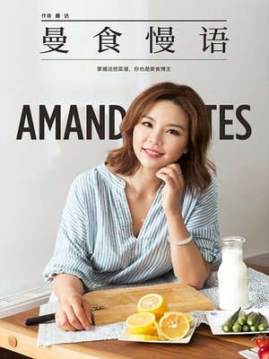 cover image of 曼食慢语