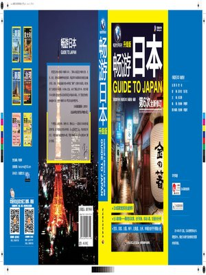 cover image of 畅游世界系列(畅游日本(Travel Around the World:Guide to Japan)