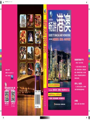 cover image of 畅游世界系列(畅游港澳(A Tour Around the World Series:A Tour Around Hong Kong and Macao)
