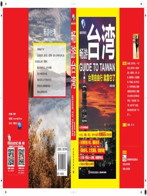 cover image of 畅游台湾(A Tour Around Taiwan)