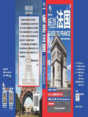 cover image of 畅游法国(Touring Around France)