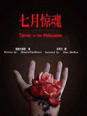 cover image of 七月惊魂 (Terror in the Midsummer)