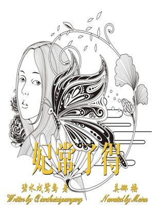 cover image of 妃常了得 (Don't Underestimate Me)