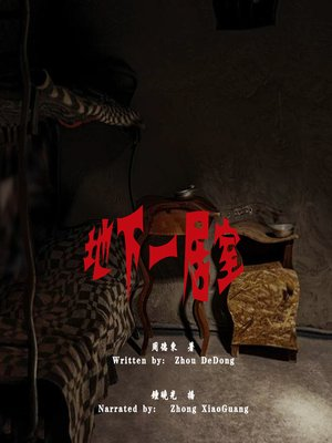 cover image of 地下一居室 (The Underground Room)