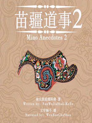 cover image of 苗疆道事 2 (Miao Anecdotes 2)