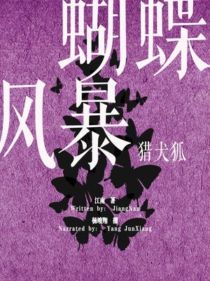cover image of 蝴蝶风暴:猎犬狐 (The Butterfly Storm: Aggressived Fox)