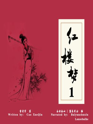 cover image of 红楼梦 上 (The Dream of the Red Chamber 1)