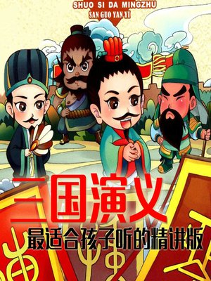 cover image of 精讲四大名著之三国演义 (The Selected Stories of Romance of the Three Kingdoms)