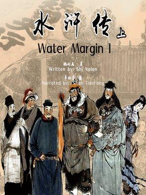 cover image of 水浒传 上 (Water Margin 1)