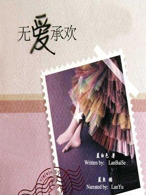 cover image of 无爱承欢 (No Love)
