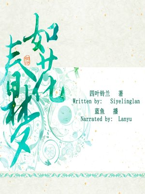 cover image of 如花春梦 (A Beautiful Dream)