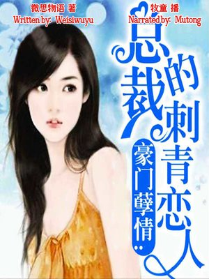cover image of 豪门孽情:总裁的刺青恋人 (Doomed Love: The Tattoo Lover of the President)
