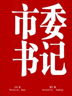 cover image of 市委书记 (The Party Secretary)
