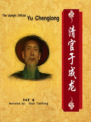 cover image of 清官于成龙 (The Upright Official Yu Chenglong)