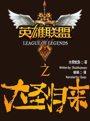 cover image of 英雄联盟之大圣归来 4  (The League of Heroes)