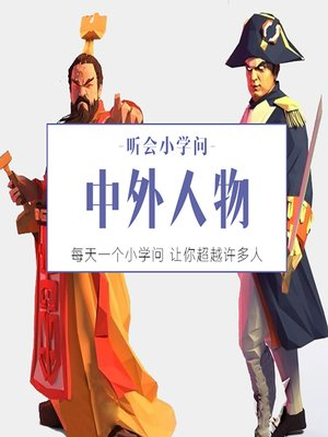 cover image of 听会小学问之中外人物 (Listen and Learn)