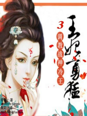 cover image of 王妃勇猛 (Love Fight With the God of War 3)