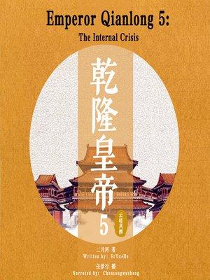 cover image of 乾隆皇帝 5: 云暗凤阙 (Emperor Qianlong 5: The Internal Crisis)