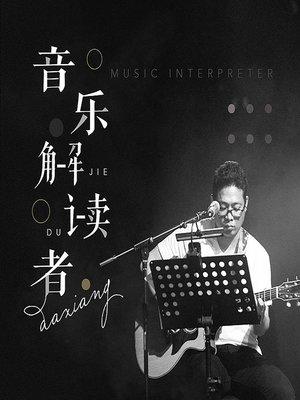 cover image of 音乐解读者 (The Music Whisperer)