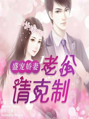 cover image of 盛宠娇妻 (Unrestrained Love 1)