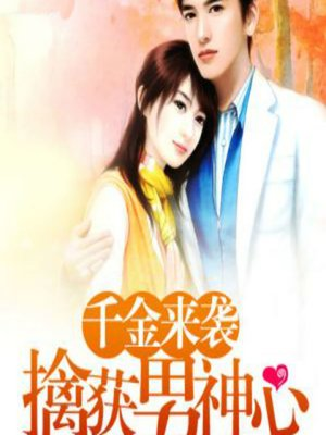cover image of 千金来袭,擒获男神心 (A Captured Heart)