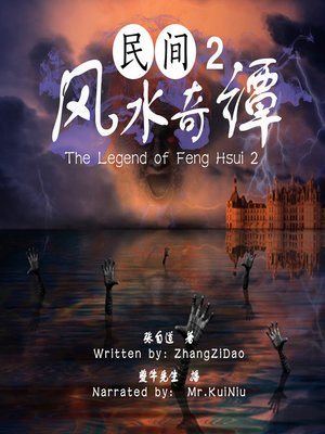 cover image of 民间风水奇谭 2 (The Legend of Feng Hsui 2)