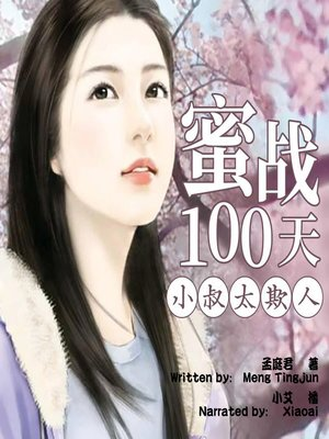 cover image of 蜜战100天:小叔太欺人 (Fight for 100 Days: Brother-in-Law Is too Cruel)