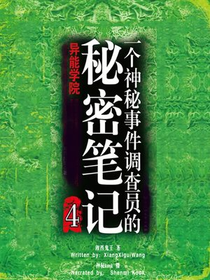 cover image of 一个神秘事件调查员的秘密笔记 4:异能学院 (Secret Note by a Mystery Investigator 4: The Academy of Strange Powers)