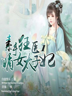 cover image of 素手狂医 (The Doctress 1)