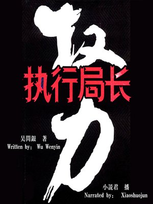 cover image of 权力 (Power)