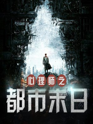 cover image of 心理师之都市末日 (The Psychologists)