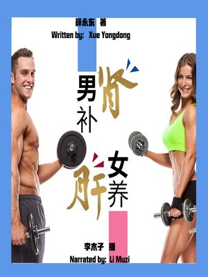 cover image of 男补肾女养肝 (Men Tonify kidney and Women Nourish Liver)